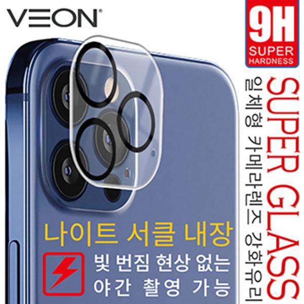 아이폰 12 프로맥스 슈퍼글라스 카메라 렌즈 풀커버 유리 필름 1매