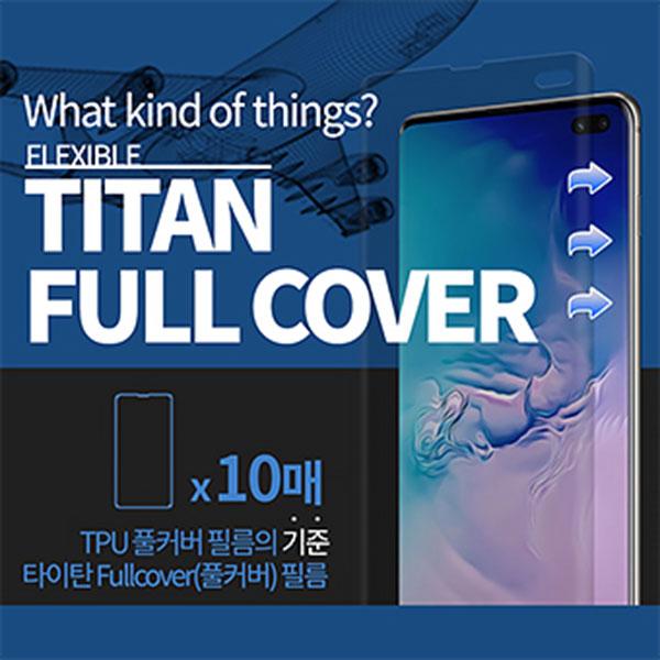 갤럭시 S21 Ultra 타이탄 TPU 우레탄 풀커버 필름 10매 SM-G998
