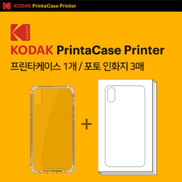 갤럭시 S21 코닥 프린터 케이스 /인화지 3매 SM-G991