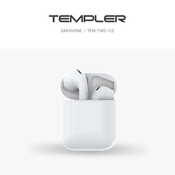 템플러 TWS-i12 블루투스 이어폰