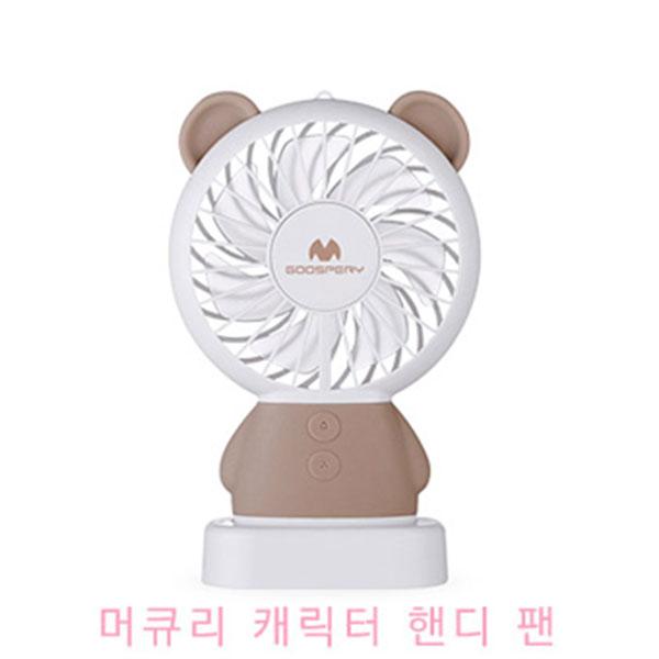 머큐리 캐릭터 핸디팬 베어 선풍기