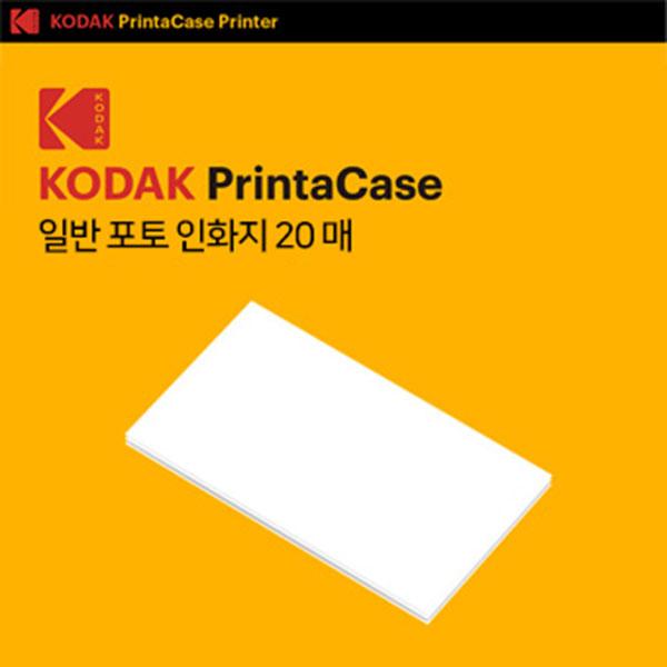 코닥 일반 프린터 인화지 20매