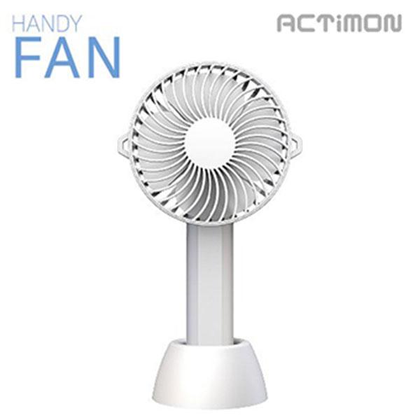엑티몬 휴대용 3단 선풍기 MON-FAN21