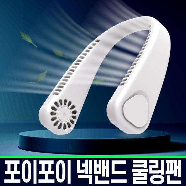 포이포이 넥밴드 쿨링팬 선풍기