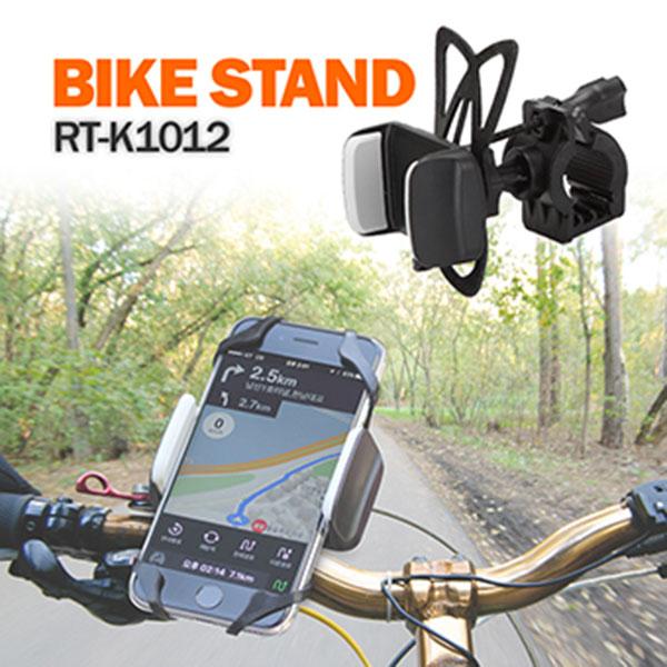 RT-K1012 스마트폰 자전거 거치대
