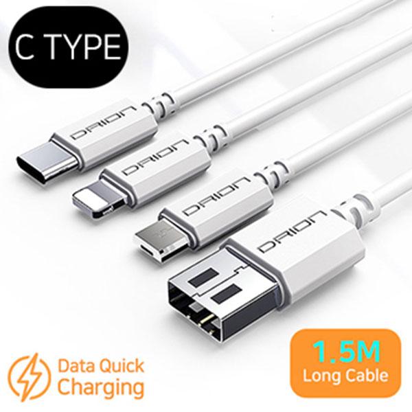 드리온 데이터 고속 충전 케이블 C타입 1.5M DR-NEW CABLE-150
