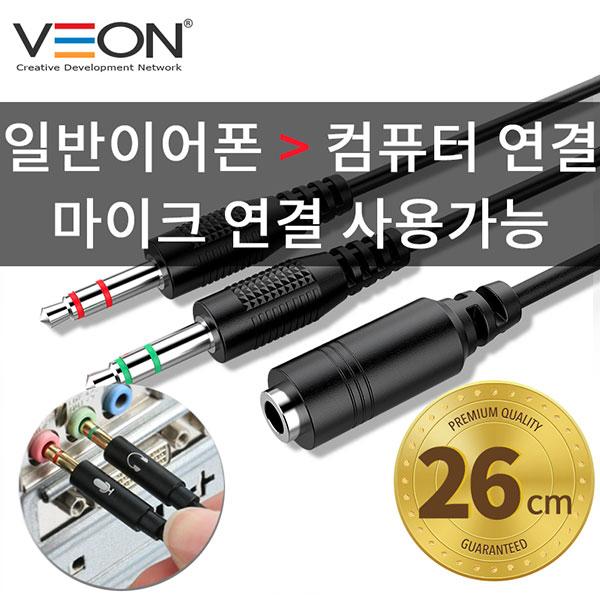 스마트폰 이어폰 컴퓨터 연결 케이블 마이크 사용 가능 26cm