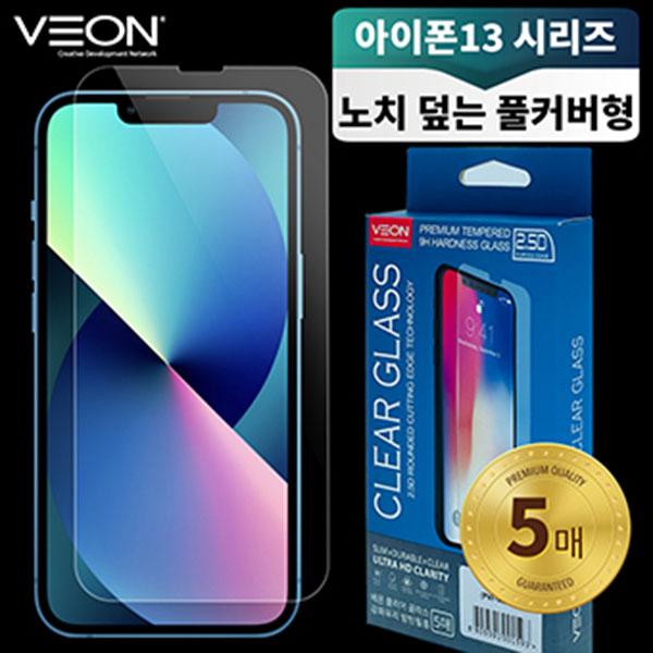 아이폰 13 프로맥스 클리어 강화유리 필름 5매