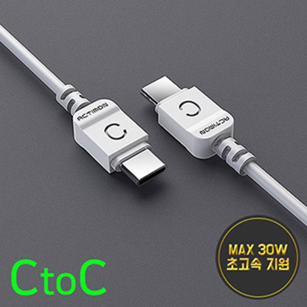엑티몬 C to C PD 데이터 고속 케이블 1.2M MON-CC-PD120
