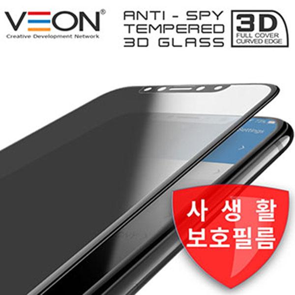 아이폰 13 미니 슈퍼글라스 프라이버시 풀커버 강화유리 필름