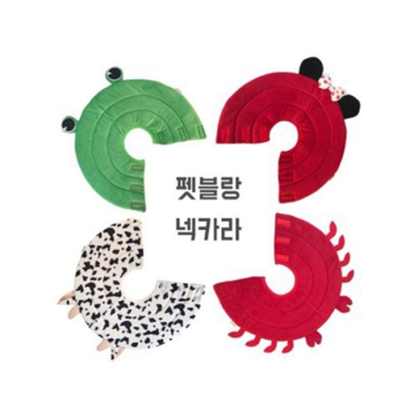 펫블랑 동물 넥카라 개구리, 꽃게, 리본마우스, 젖소