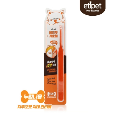 에티펫 개운해 틈새쏙쏙 칫솔 누렁니