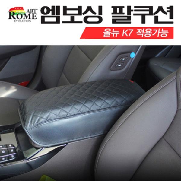 아트로마 엠보싱 팔걸이 쿠션 올뉴K7