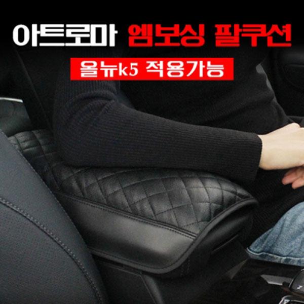 아트로마 엠보싱 팔걸이 쿠션 올뉴K5
