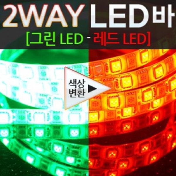 12V용 5050 3칩 2WAY LED바 그린-레드 모듈포함