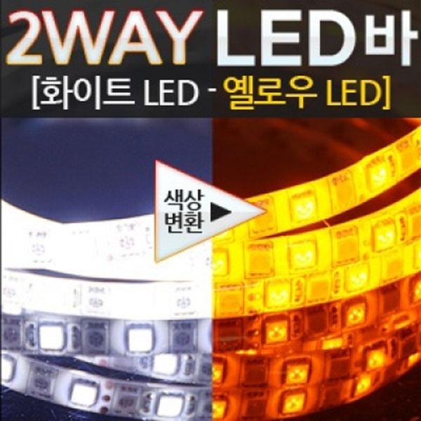 12V용 5050 3칩 2WAY LED바 화이트-옐로우 모듈포함