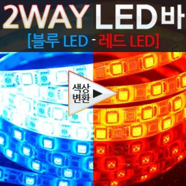12V용 5050 3칩 2WAY LED바 블루-레드 모듈포함