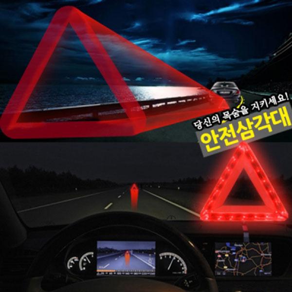 아트로마 LED안전삼각대