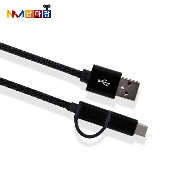 남마장 남자의 USB 케이블 안드로이드&C타입 NI-03