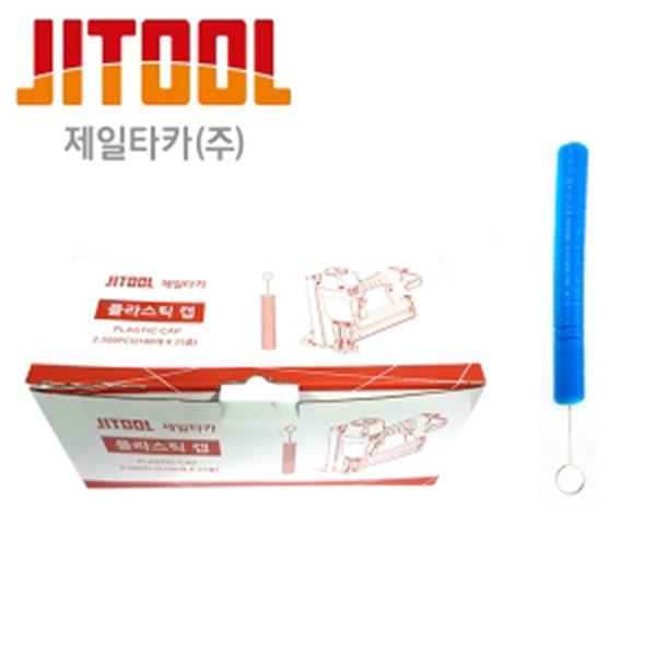 제일타카 단열재타카용 플라스틱캡 ST64C용