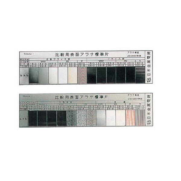 니혼긴소쿠 표면거칠기시험편BS-2 평면
