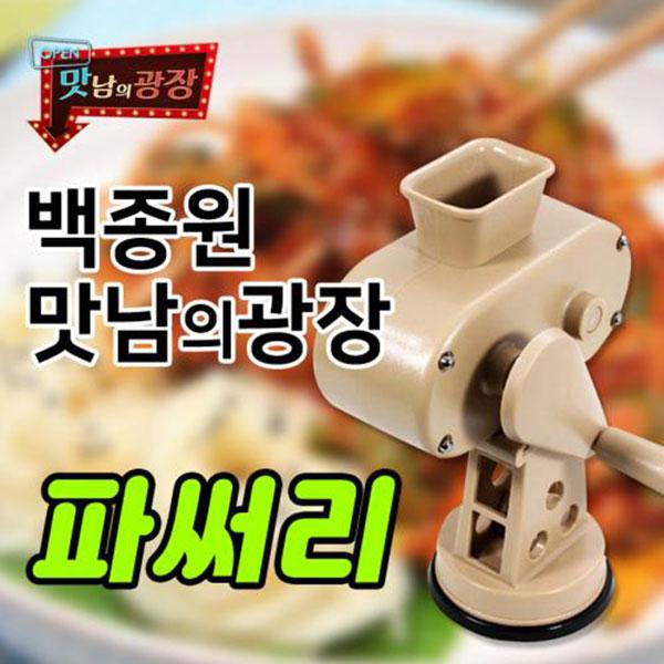 자이언트 파써리 맛남의광장 백종원표 파썰이