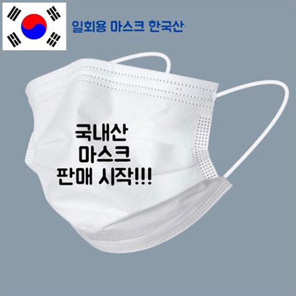 5000국내산일회용마스크 10매입