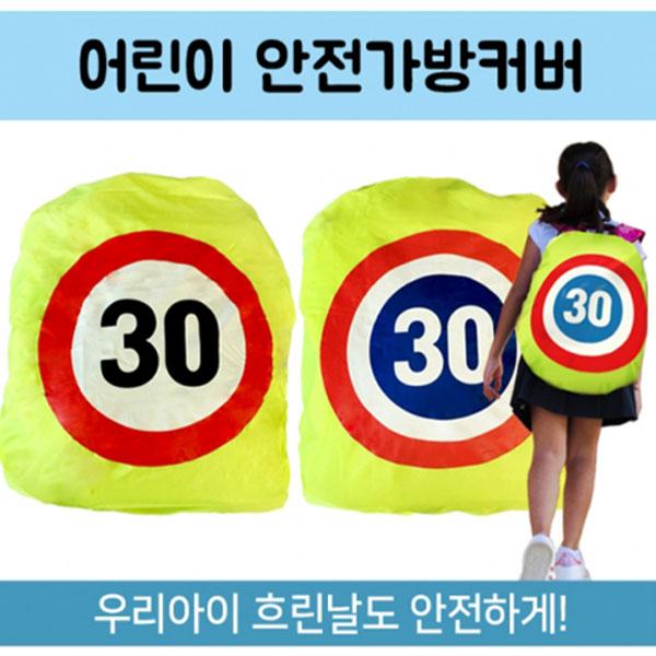5000어린이안전가방커버