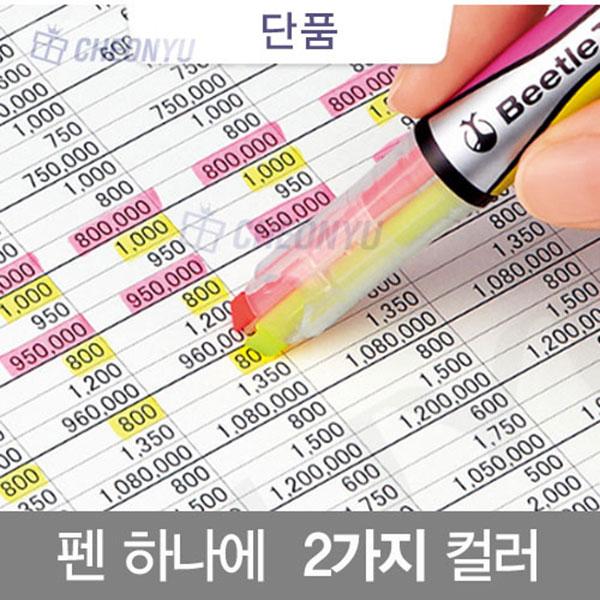 비틀팁 소프트 2색칼라 형광펜