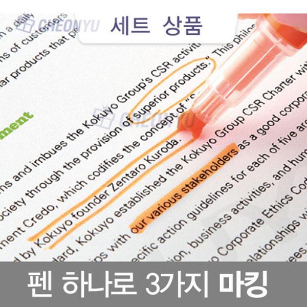 비틀팁 3WAY 형광펜 5색세트