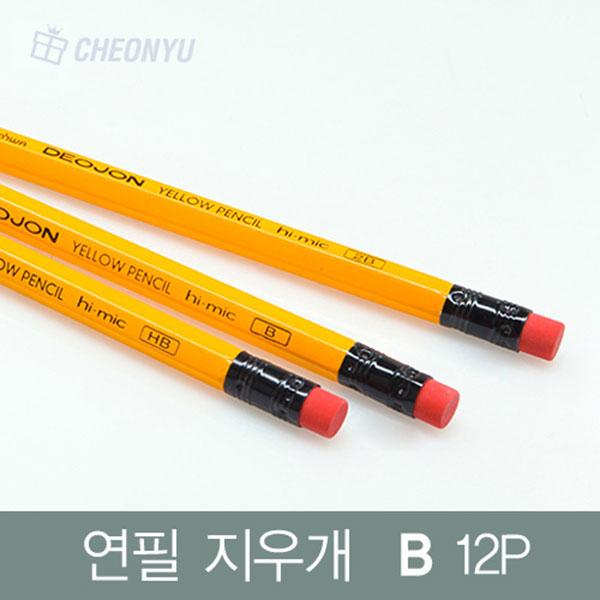 연필 지우개 오피스 B 12p