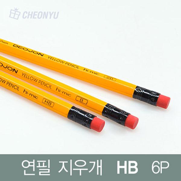 연필 지우개 오피스 HB 6본