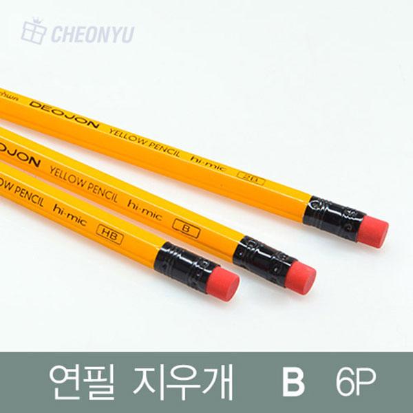 연필 지우개 오피스 B 6본