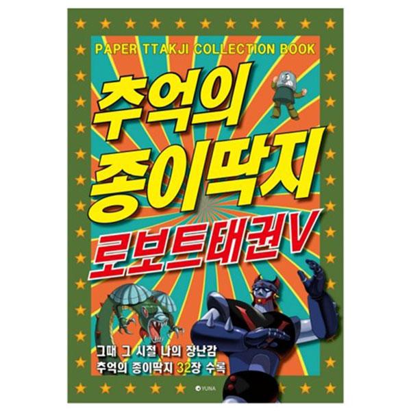 로보트 태권V-종이딱지