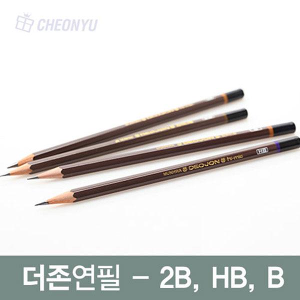 문화 더존연필-2B,HB,B - 1타스