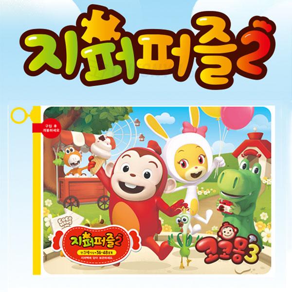 코코몽3 지퍼퍼즐(36/48조각)