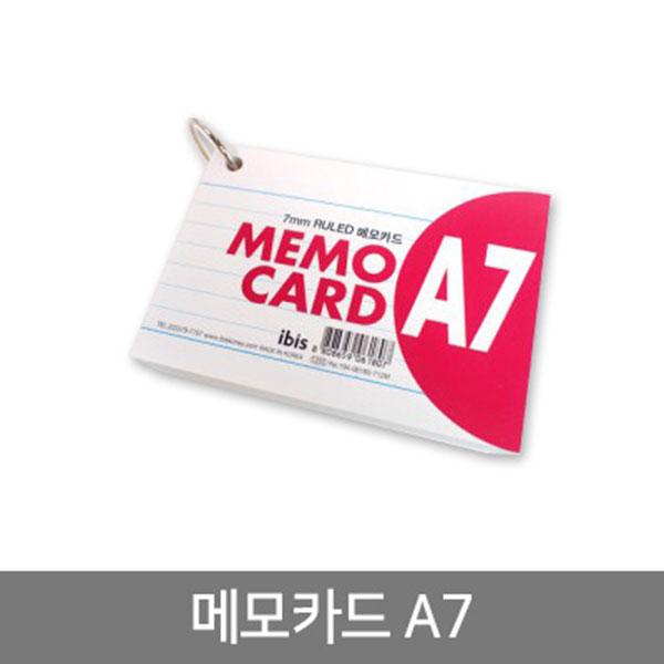 1200 메모카드 A7