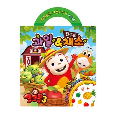 코코몽3 과일 and 채소 친구들 쿠션스티커