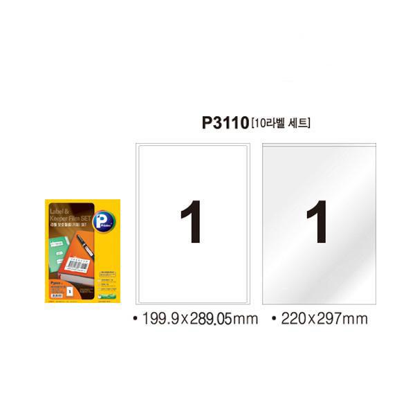 라벨보호필름세트 1칸 10매 P3110-10