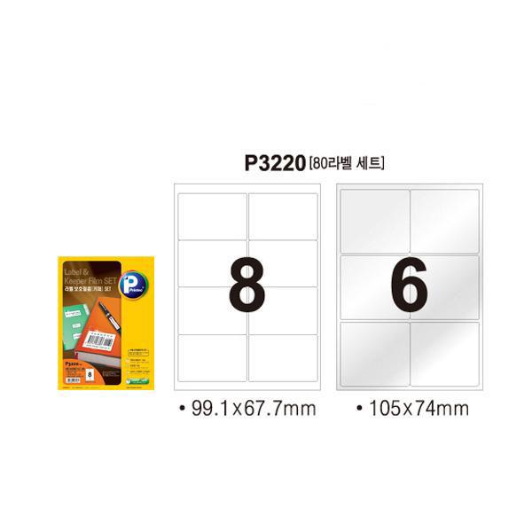 라벨보호필름세트 8칸 10매 P3220-10