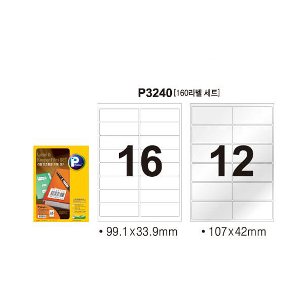 라벨보호필름세트 16칸 10매 P3240-10