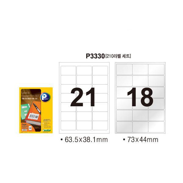 라벨보호필름세트 21칸 10매 P3330-10