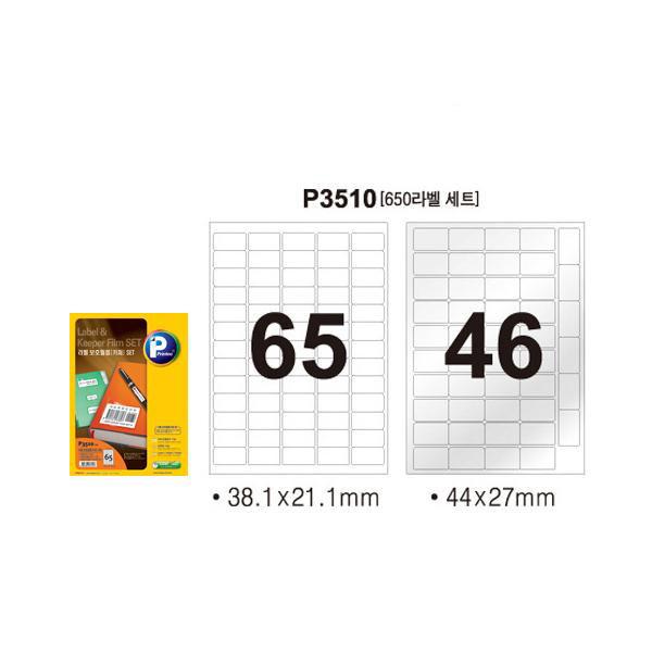 라벨보호필름세트 65칸 10매 P3510-10