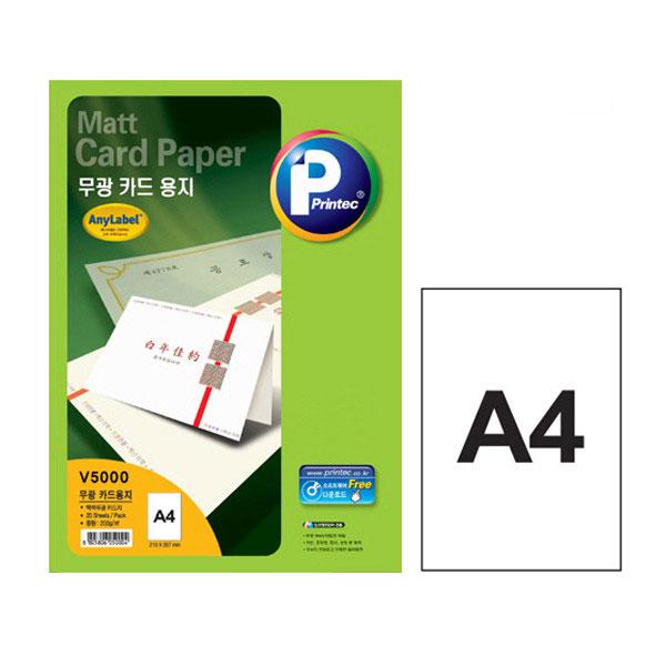 백색카드지 200g A4 무광 20매 V5000-20