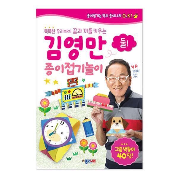 김영만 종이접기놀이-둘