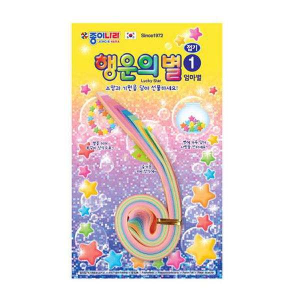 1500 행운의 별접기1 엄마별 20개 1세트