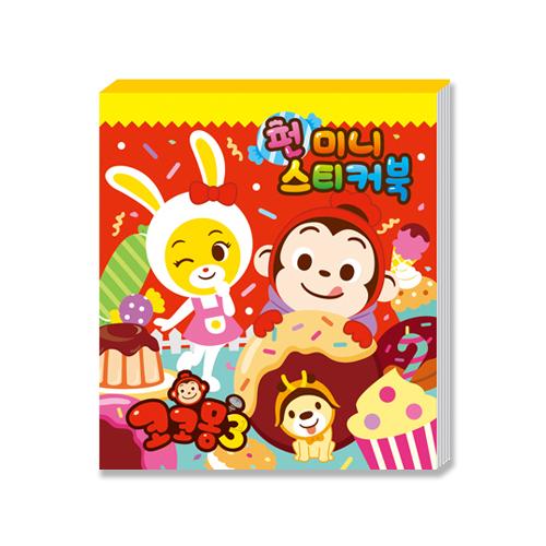 코코몽3 펀미니스티커북