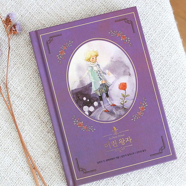 리커버북#1 어린왕자-아름다운 고전시리즈