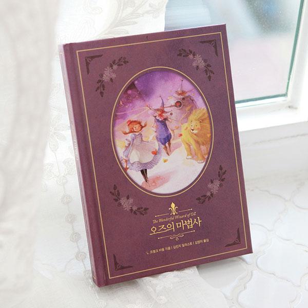 리커버북#2 오즈의 마법사 - 아름다운 고전시리즈