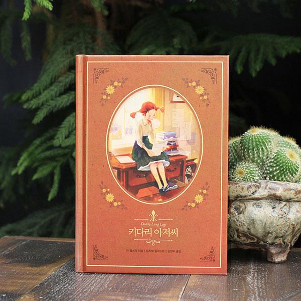 리커버북#3 키다리 아저씨 - 아름다운 고전시리즈